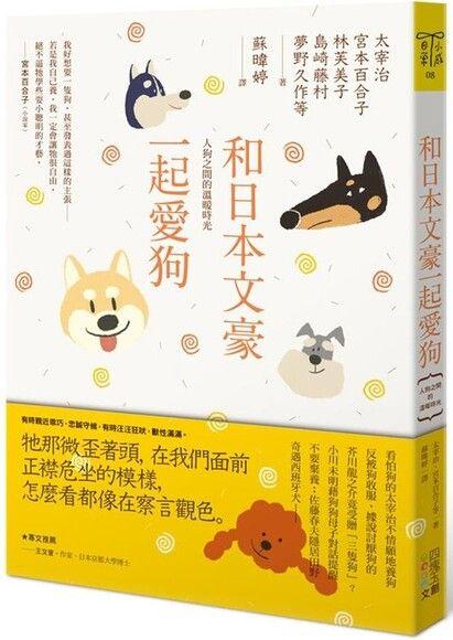 和日本文豪一起愛狗:人狗之間的溫暖時光
