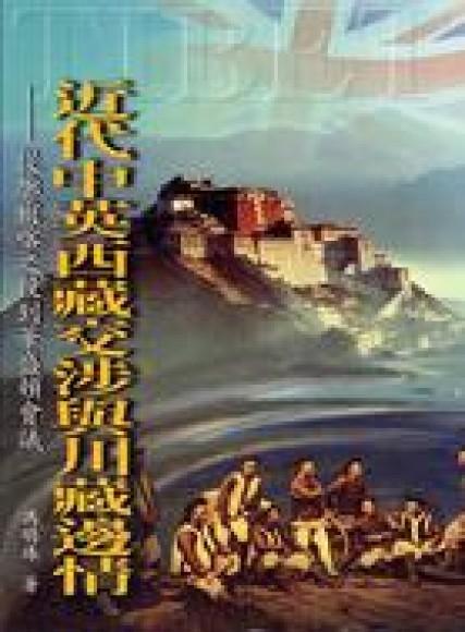 近代中英西藏交涉與川藏邊情