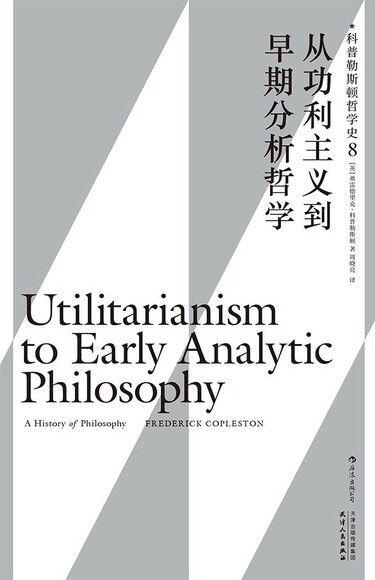 從功利主義到早期分析哲學