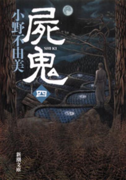 屍鬼 (4)