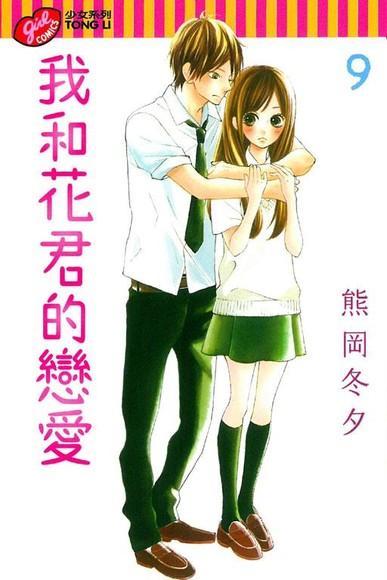 我和花君的戀愛(9)