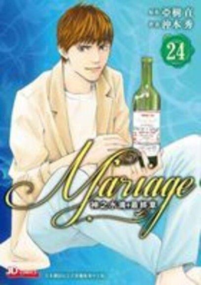 Mariage 神之水滴 最終篇 (Vol.24)
