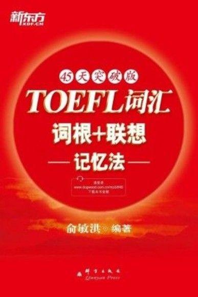 TOEFL詞匯詞根+聯想記憶法:45天突破版