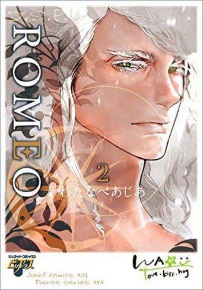 ROMEO羅密歐 2