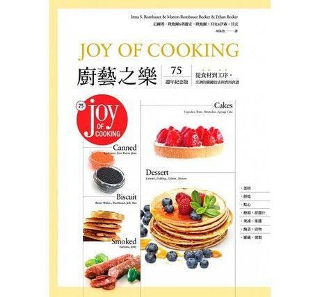 廚藝之樂(蛋糕.餅乾.點心.糖霜、甜醬汁.果凍、果醬.醃菜、漬物.罐藏、燻製)從食材到工序,烹調的關鍵技法與實用食譜