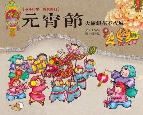 童年印象.傳統節日:元宵節(精裝)