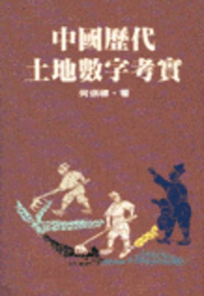 中國歷代土地數字考實(平裝)
