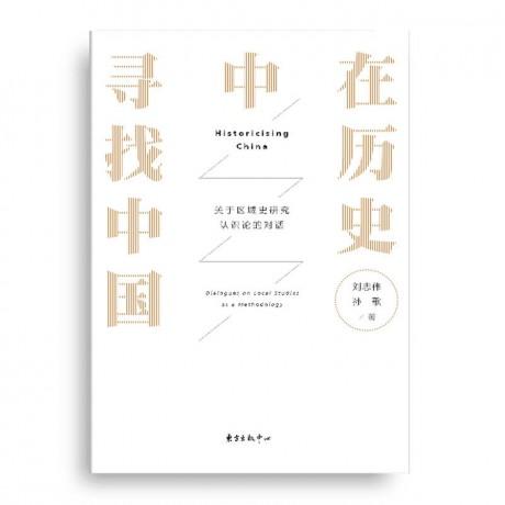 在历史中寻找中国