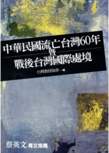 中華民國流亡台灣60年暨戰後台灣國際處境(平裝)