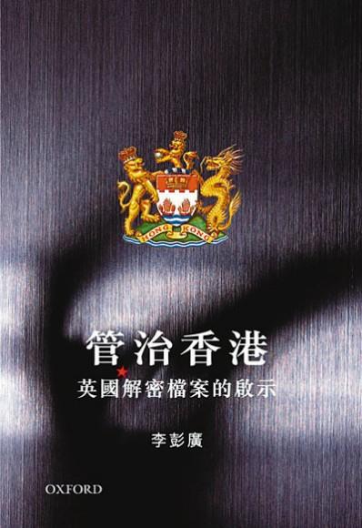 管治香港:英國解密檔案的啟示