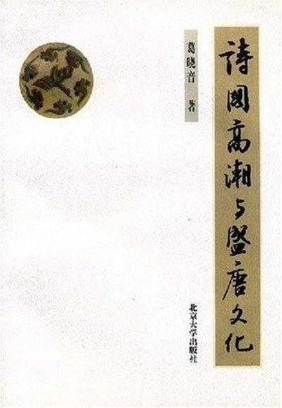 詩國高潮與盛唐文化