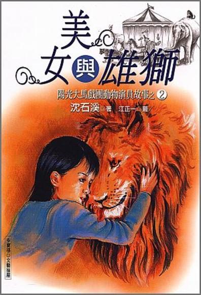 美女與雄獅(沈石溪動物小說)(平裝)