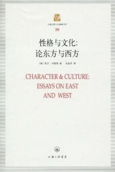 性格与文化