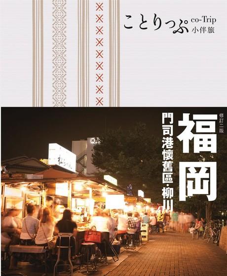福岡小伴旅 (修訂2版)