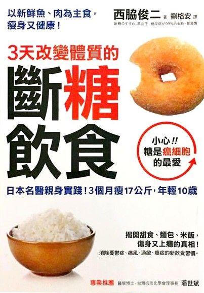 3天改變體質的斷糖飲食