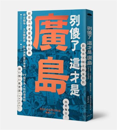 別傻了這才是廣島: 巴士超多.三分鐘熱度.醬汁消費量日本第一…49個不為人知的潛規則