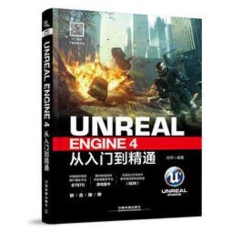 Unreal Engine 4從入門到精通