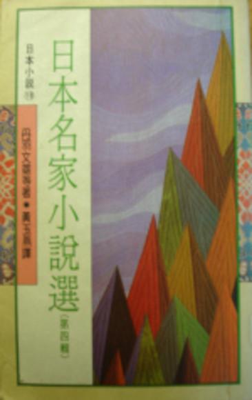 日本名家小說選