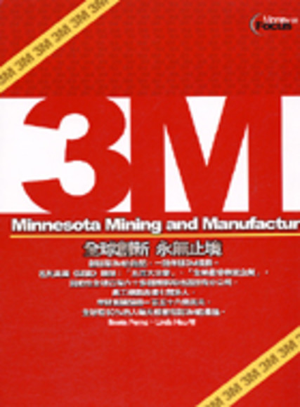 3M全球創新永無止境