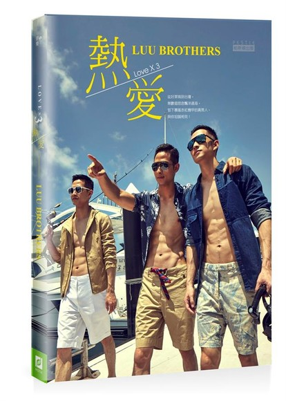 熱愛Luu Brothers: Love×3