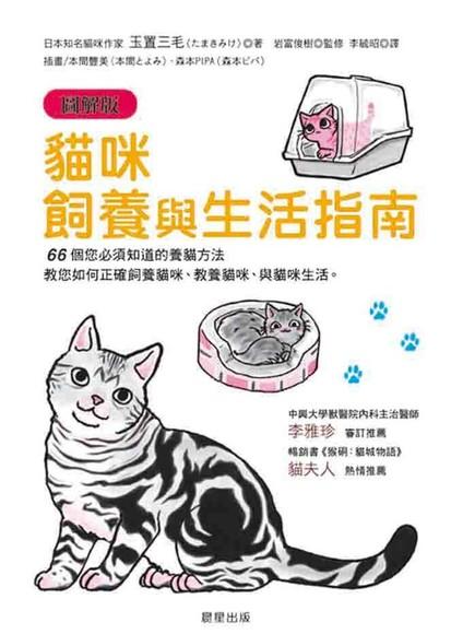 貓咪飼養與生活指南(圖解版)