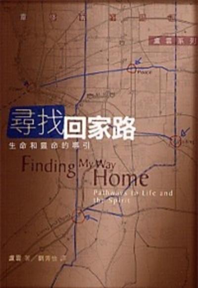 尋找回家路--生命和靈命的導引