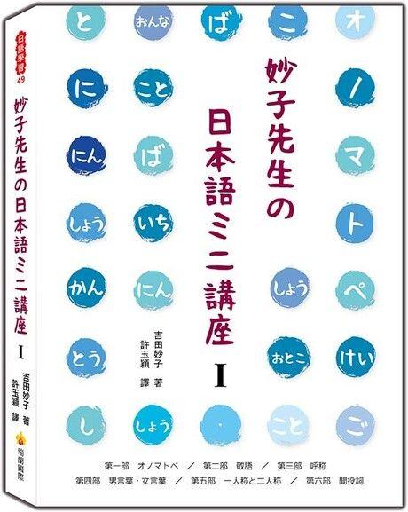 妙子先生の日本語ミニ講座Ⅰ