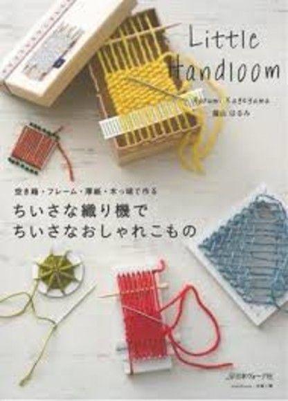 迷你編織機製作小巧可愛毛編小物作品集