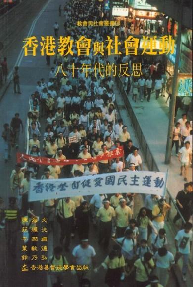 香港教會與社會運動