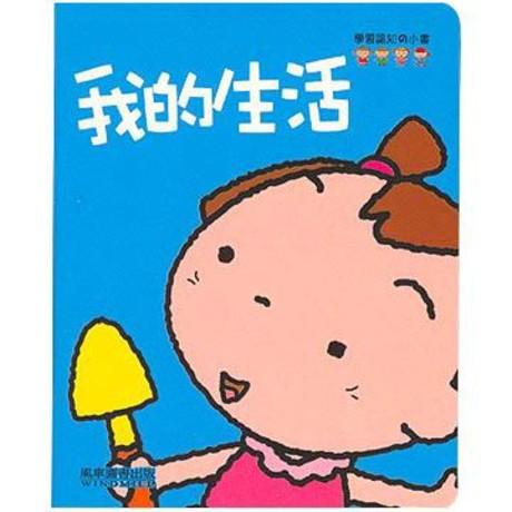 我的生活-學習認知的小書(藍)(平裝)