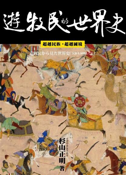 遊牧民的世界史(第3版)