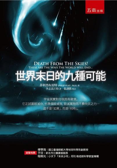世界末日的九種可能 (第2版)