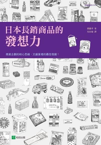 日本長銷商品的發想力