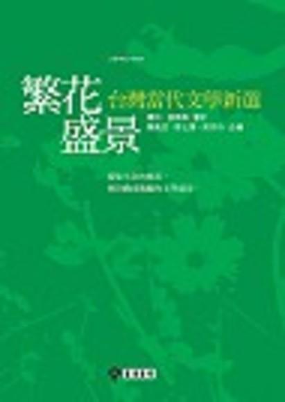 繁花盛景--台灣當代文學新(平裝)