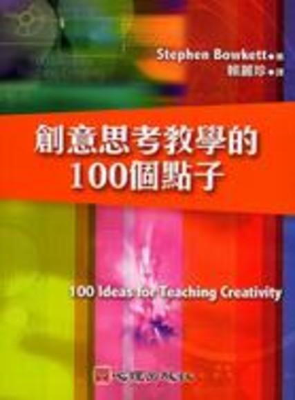 創意思考教學的100個點子