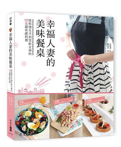 幸福人妻的美味餐桌: 從料理生手到烹飪女神的120道超有愛料理