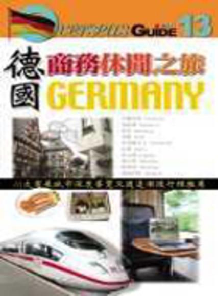 德國商務休閒之旅