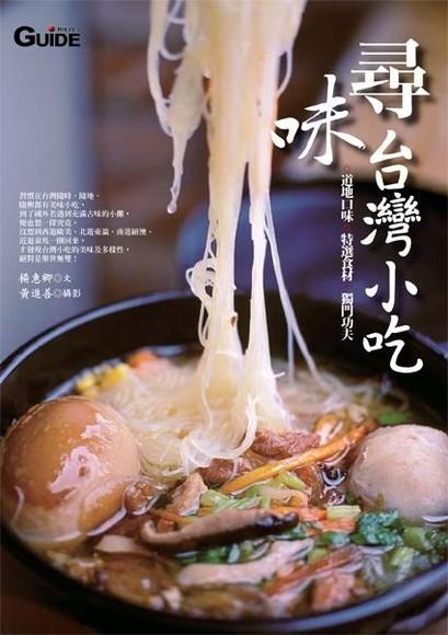 尋味˙台灣小吃