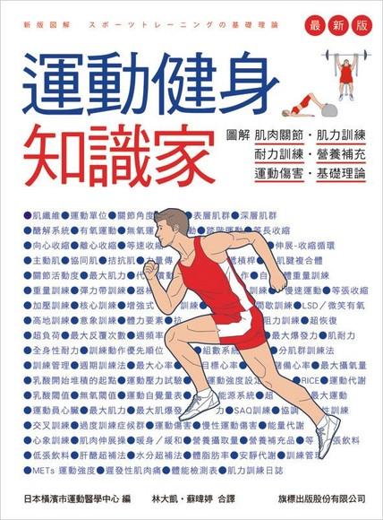 運動健身知識家(最新版)圖解肌肉關節.肌力訓練.耐力訓練.營養補充.運動傷害.基礎理論