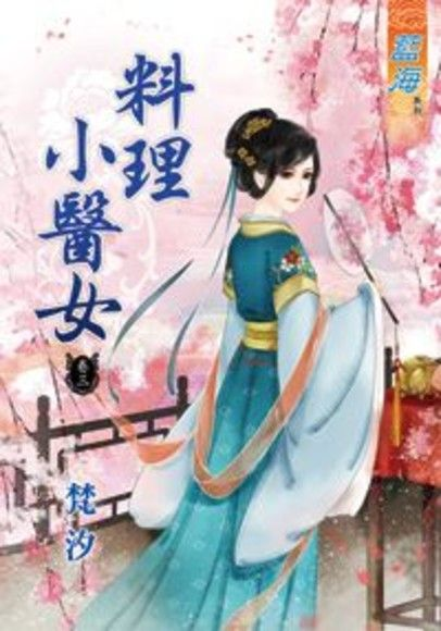 料理小醫女(卷三)