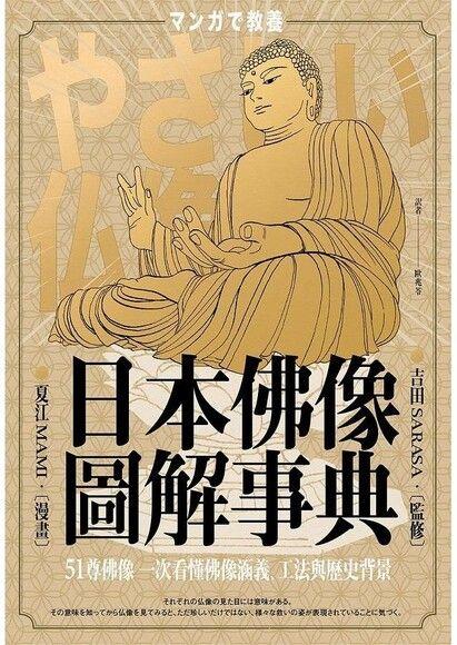 日本佛像圖解事典