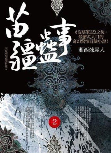 苗疆蠱事(2)湘西煉屍人