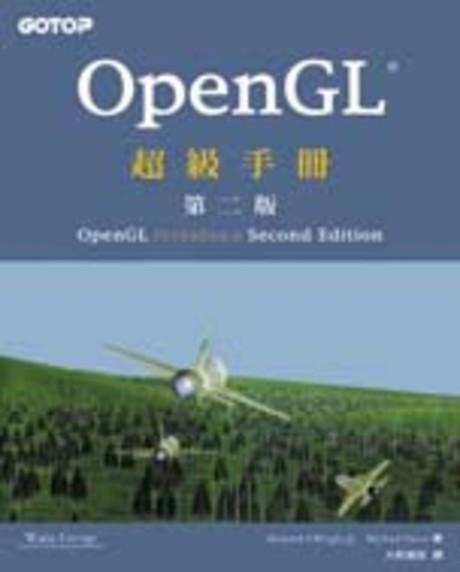 OPENGL超級手冊