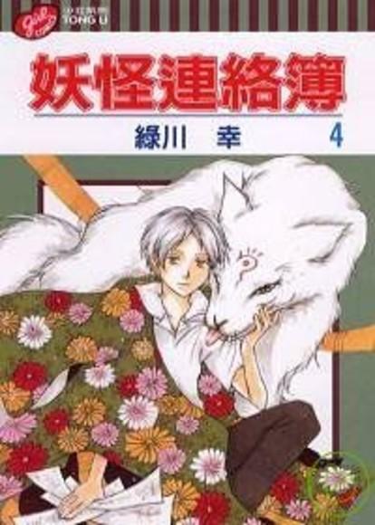 妖怪連絡簿 (Vol.4)