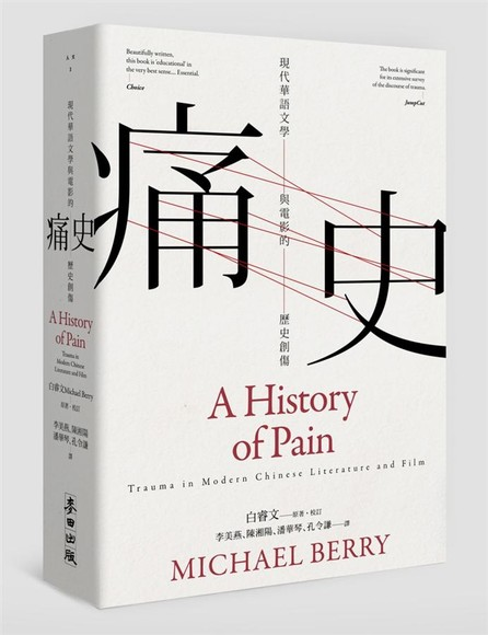 痛史: 現代華語文學與電影的歷史創傷