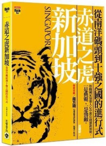 赤道之虎新加坡:從南洋碼頭到十強之國的進行式