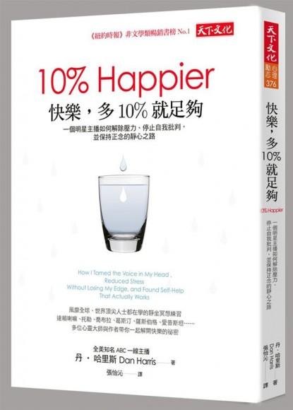 快樂,多10%就足夠:一個明星主播如何解除壓力、停止自我批判,並保持正念的靜心之路