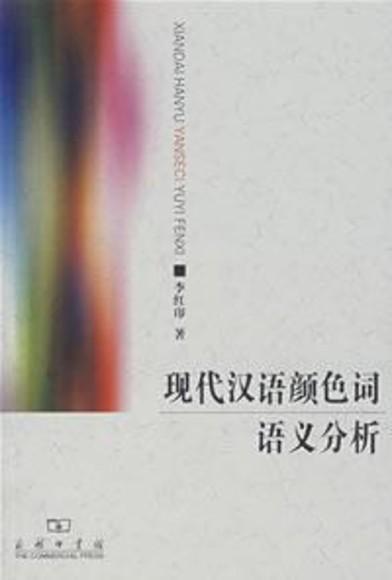 现代汉语颜色词语义分析