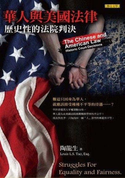 華人與美國法律
