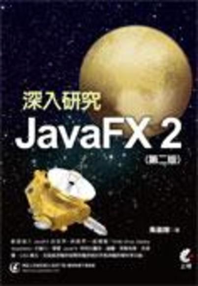 深入研究Java FX 2